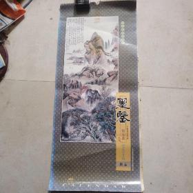 2004年宣纸仿真画双月挂历:墨鉴<现代美术大师刘海栗精品选>品相详见照片。