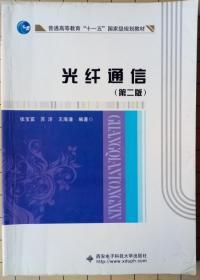 """光纤通信(第2版)(2013版)/普通高等教育""""十一五""""国家级规划教材"""