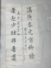 泉州已故文化名人,香港东亚研究所董事长吴耀堂书法对联: