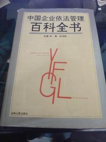 中国企业依法管理百科全书