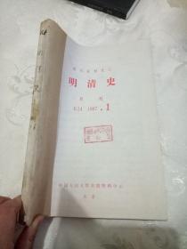 明清史----1987年1至6期
