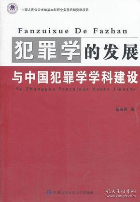 犯罪学的发展与中国犯罪学学科建设