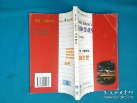 艰难时世英汉对照 姜红 外语教学与研究出版社