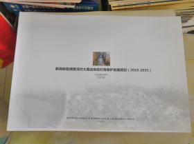 新县新集镇黄湾村大屋店传统村落保护发展规划(2018-2035)