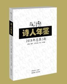 《新诗路•诗人年鉴》2018年(总第3期)