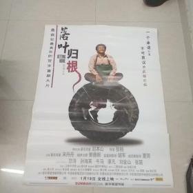 落叶归根——电影海报