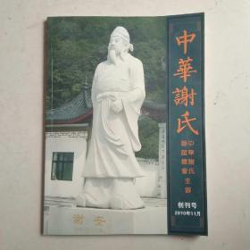 中华谢氏(创刊号)