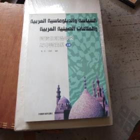 阿拉伯政治外交与中阿关系(上册)