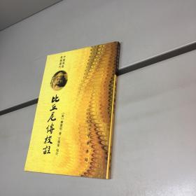 比丘尼传校注【中国佛教典籍选刊】【一版一印 9品 +++ 正版现货 自然旧 多图拍摄 看图下单】