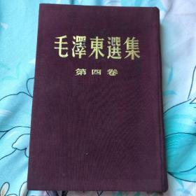 毛泽东选集第四卷【精装北京一版一印】.
