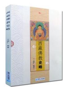 西藏佛教史略 勾勒藏传佛教发展脉络 概述藏传佛教教理仪轨 青海人民出版社
