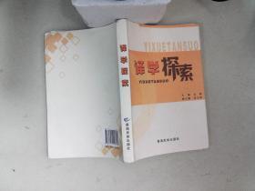 译学探索 汉藏文 印刷1000册