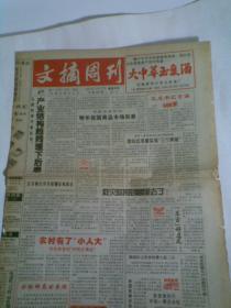 文摘周刊1997年12月17日(报纸)
