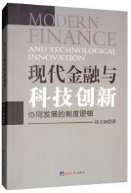 现代金融与科技创新