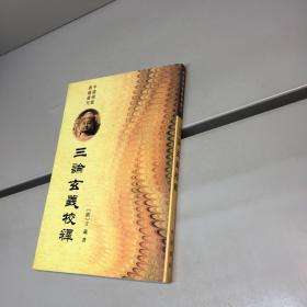 三论玄义校释【中国佛教典籍选刊】【 9品 +++ 正版现货 自然旧 多图拍摄 看图下单】