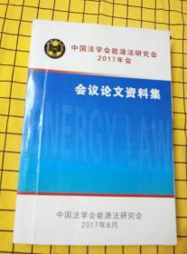 中国法学会能源法研究会2017年会会议论文资料集、中国法学会能源法研究会一届四次理事会会议文件资料集(两册合售)