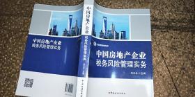 中国房地产企业税务风险管理实务