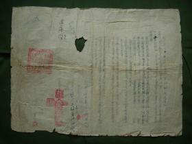 1953年 陕西旬邑县人民政府借据