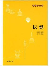 坛经-佛教十三经全套之一 中华书局