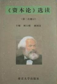 《资本论》选读 第三次修订