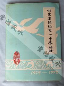 临朐一中校志——1952——1992——校友珍藏本