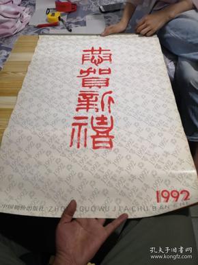 1992年老挂历恭贺新禧