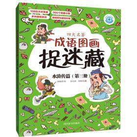 四大名著成语图画捉迷藏·水浒传篇 第三册 胡晓霞 四川辞书出版社 9787557904487
