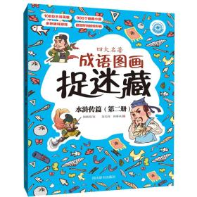 四大名著成语图画捉迷藏·水浒传篇 第二册 胡晓霞 四川辞书出版社 9787557904494