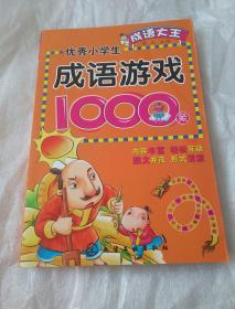 成语大王:优秀小学生成语游戏1000条