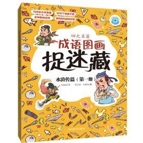 四大名著成语图画捉迷藏·水浒传篇 第一册 胡晓霞 四川辞书出版社 9787557904500