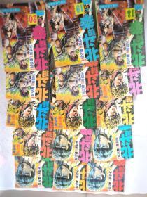 北斗神拳(6-20合售共15册)(有个人印章)