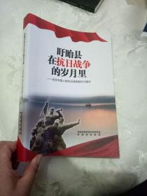 盱眙县在 抗日战争 的岁月里