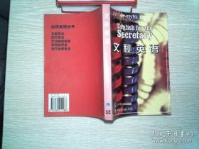 文秘英语  霍班 韩闽红 杨晓洪译 外语教学与研究出版社