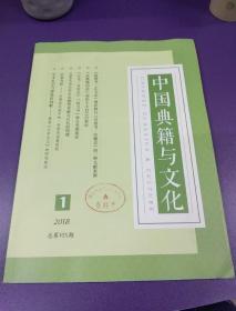 中国典籍与文化(2018.1)总第105期