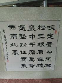 清郑变诗 书法 翁铭印