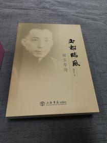 玉树临风:谢玉岑传(有钤印)【16开 17年1版1印 】