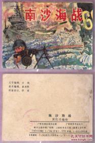 南沙海战 小印量:52000册!
