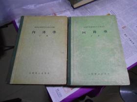 精装《内科学》上下卷,1954年一版,保存完好