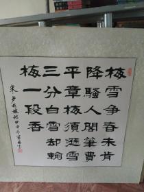 宋 卢梅坡诗 书法 翁铭印