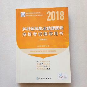 2018乡村全科执业助理医师资格考试指导用书(试用版)