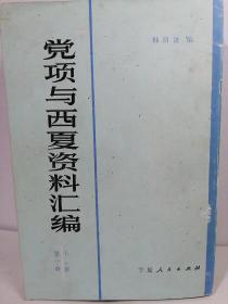 党项与西夏资料汇编 第一册上 第二册上
