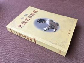 新编外国名言辞典