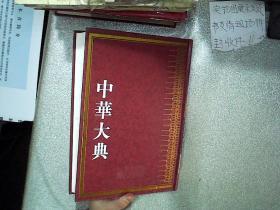 中华大典 历史地理典 政区分典(六)