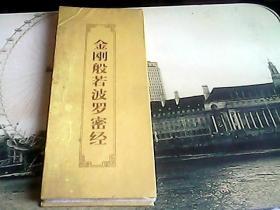 金刚般若波罗蜜经(大字本,折页装)