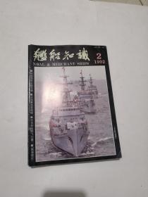 舰船知识1992年2.3.4.5.6.7.8.9)期 (8册合售)