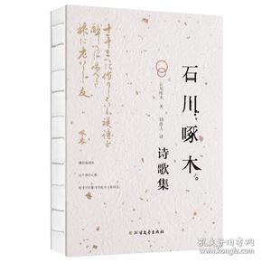 [社版]石川啄木·诗歌集