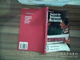 市场营销英语  克鲁泽Kruse,Ben.,克鲁泽Kruse,Bet. , 外语教