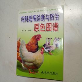 鸡鸭鹅病诊断与防治原色图谱