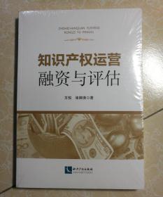 知识产权运营融资与评估
