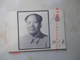 红小兵(1976.18 ):伟大领袖毛主席永远活在我们心中